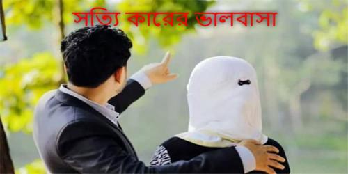 সত্যি কারের ভালবাসা