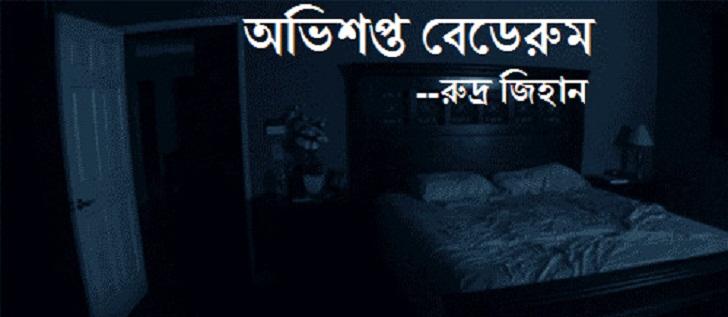 অভিশপ্ত বেডেরুম