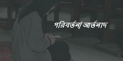 পরিবর্তন/আর্তনাদ