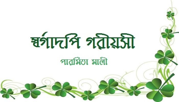 স্বর্গাদপি গরীয়সী
