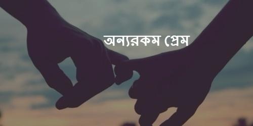 অন্যরকম প্রেম