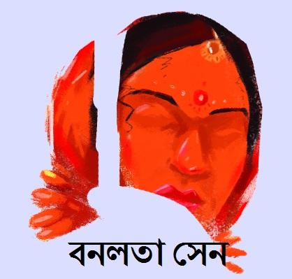 বনলতা সেন