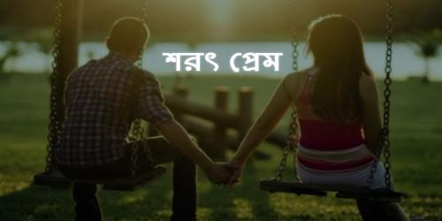 শরৎ প্রেম