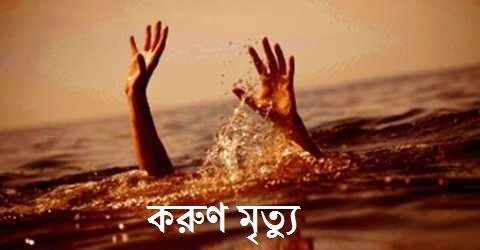 করুণ মৃত্যু
