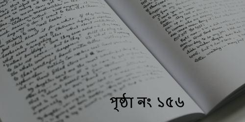 পৃষ্ঠা নং ১৫৬