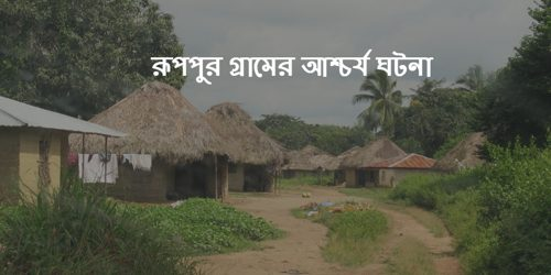 রূপপুর গ্রামের আশ্চর্য ঘটনা