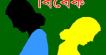 বিবেক