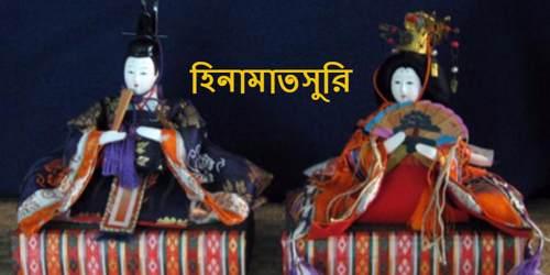 হিনামাতসুরি
