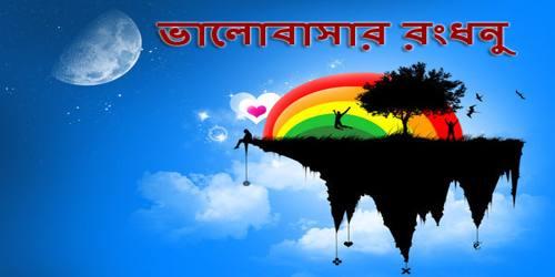 ভালোবাসার রংধনু