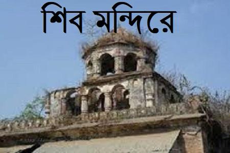 শিব মন্দিরে