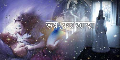 ভয়ংকর আত্মা