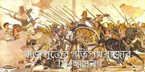 রাজপুত্রের গতিপথ রাজার সিংহাসন