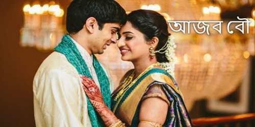 আজব বৌ