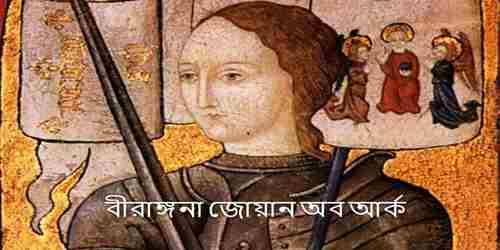 বীরাঙ্গনা জোয়ান অব আর্ক