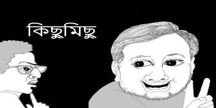 কিছুমিছু – বাংলাদেশের লোককাহিনী