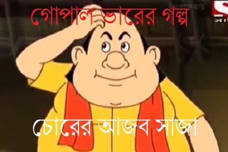 গোপাল ভারের গল্প (চোরের আজব সাজা)