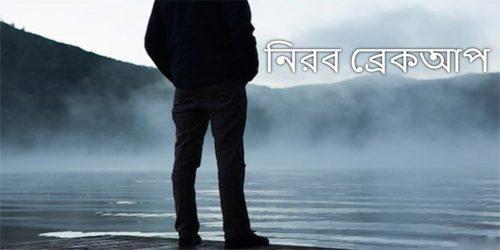 নিরব ব্রেকআপ