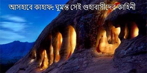 আসহাবে কাহাফ: ঘুমন্ত সেই গুহাবাসীদের কাহিনী