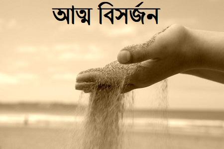 আত্ম বিসর্জন
