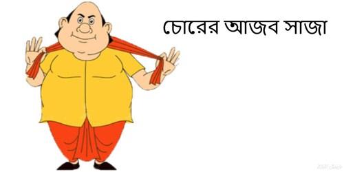 চোরের আজব সাজা