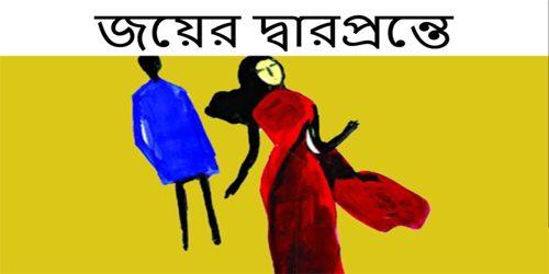 জয়ের দ্বারপ্রন্তে