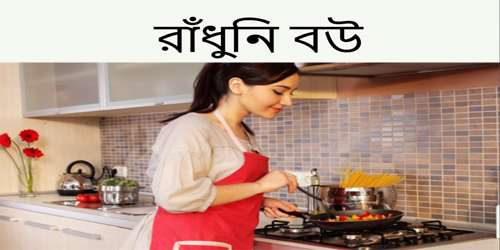 রাঁধুনি বউ