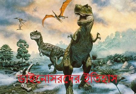 ডাইনোসরদের ইতিহাস