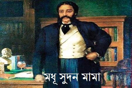 মধূ সুদন মামা