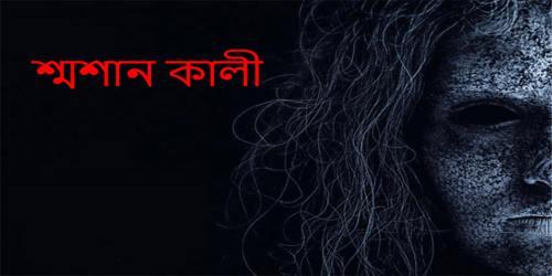 শ্মশান কালী