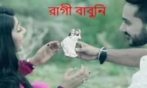 রাগী বাবুনি