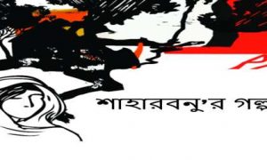 শাহারবনু'র গল্প