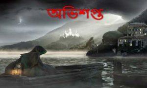 অভিশপ্ত
