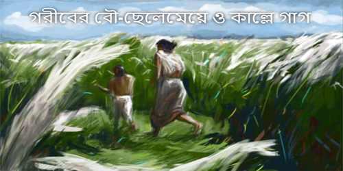গরীবের বৌ-ছেলেমেয়ে ও কাল্লে গাগ