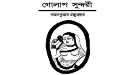 গোলাপ সুন্দরী