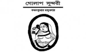 গোলাপ সুন্দরী -কমলকুমার মজুমদার