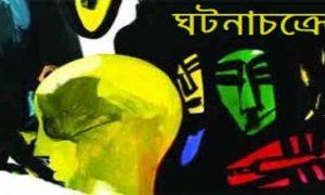 ঘটনাচক্রে – হাবিব আনিসুর রহমান