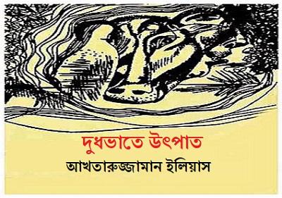 দুধভাতে উৎপাত