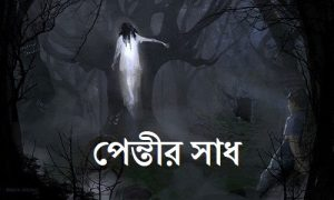 পেন্তীর সাধ