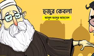 হুজুর কেবলা
