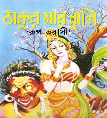 'রূপ-তরাসী'
