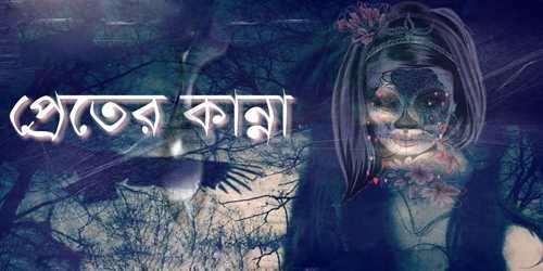 প্রেতের কান্না