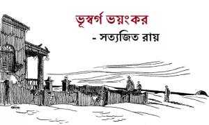 ভূস্বর্গ ভয়ংকর