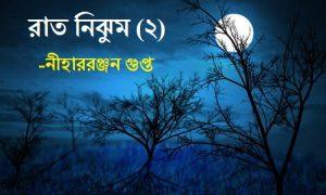 রাত নিঝুম (২)