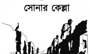 সোনার কেল্লা
