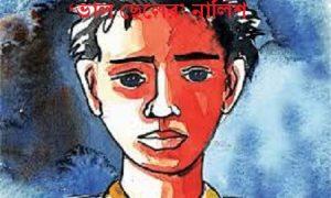 'ভাল ছেলের' নালিশ