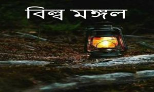 বিল্ব মঙ্গল