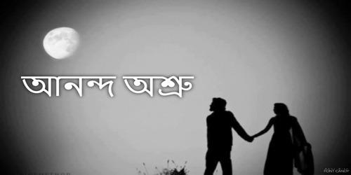 আনন্দ অশ্রু