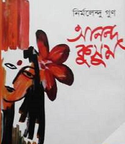 আনন্দ কুসুম