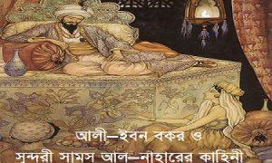 আলী–ইবন বকর ও সুন্দরী সামস আল–নাহারের কাহিনী