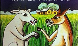 গাধা, বলদ আর গৃহস্বামীর উপাখ্যান